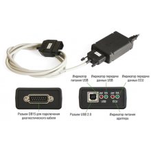 Адаптер «USB-ECU AS 3»